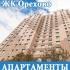 Апартаменты от 4,9 млн у парка и метро Орехово